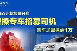 武汉曹操专车加盟条件
